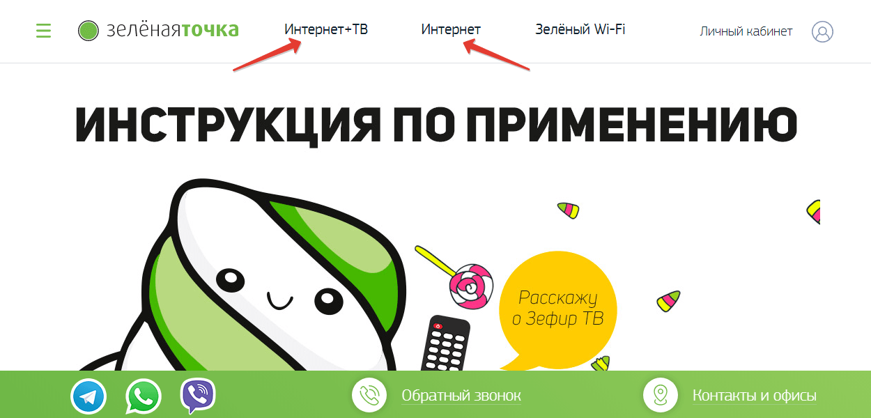 Подключение интернета и ТВ Зеленая точка
